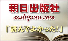 朝日出版社 本を読む 英語を学ぶ