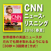 cnnnl2016ss